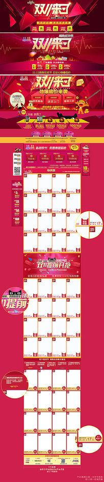 淘宝双11大促首页促销海报模板