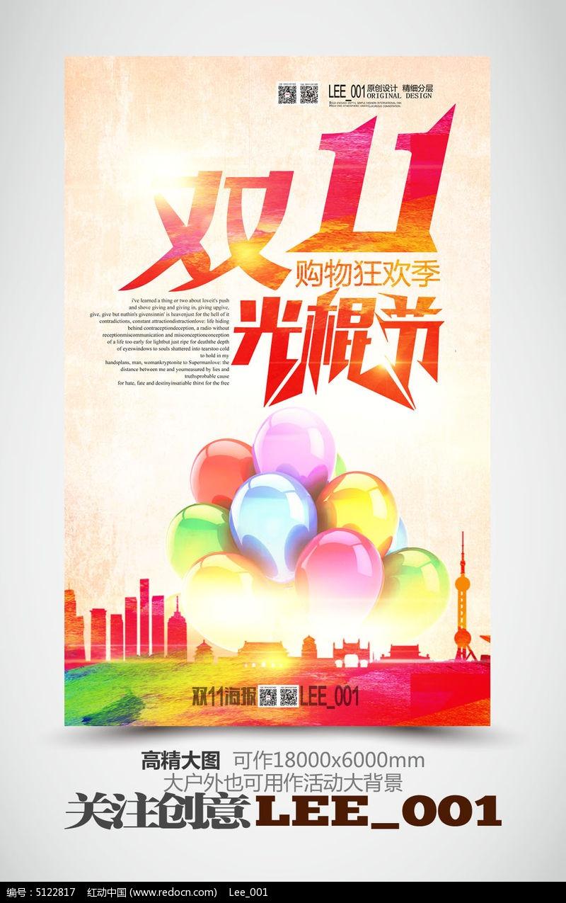 炫彩风双11光棍节促销海报图片