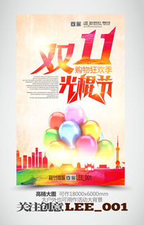 炫彩风双11光棍节促销海报