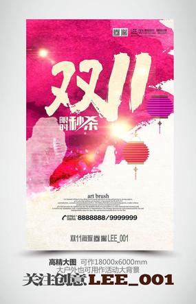 水墨风双11光棍节促销海报