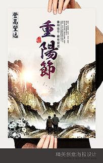 水墨风重阳节创意海报模版