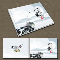 中国风水墨印象画册封面