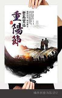 中国风重阳节创意海报设计