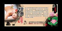 精油中医文化海报