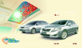 汽車廣告設計