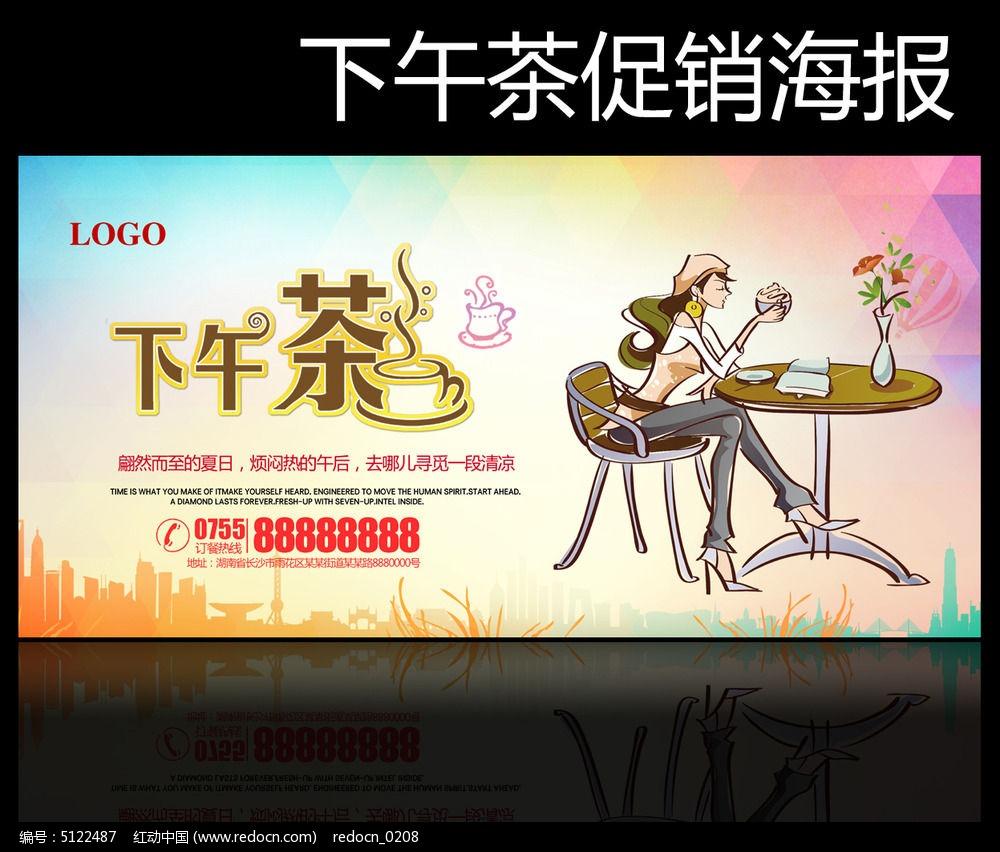 商家下午茶宣传海报