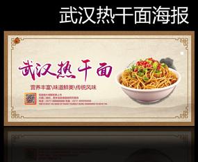 武汉热干面海报
