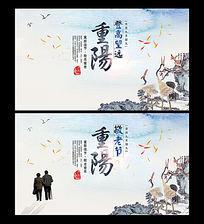 中国风水墨重阳节海报宣传活动背景素材