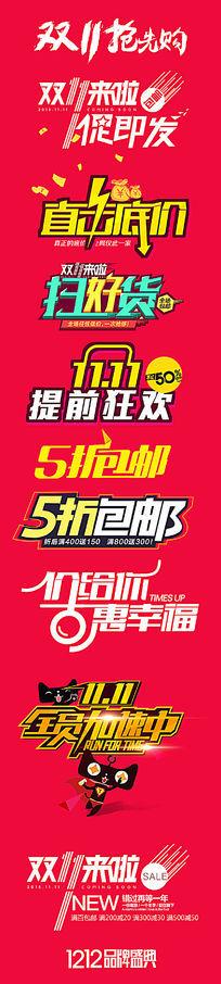 2015淘宝天猫双十一官方标准LOGO优惠券