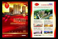 红色背景地产A3海报DM宣传单设计