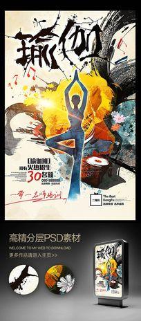 瑜伽培训招生中国风水墨海报设计
