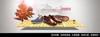 淘宝男鞋全屏促销海报