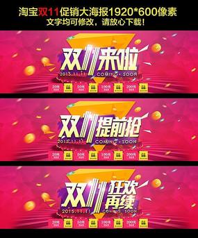天猫双11全球狂欢节海报模板