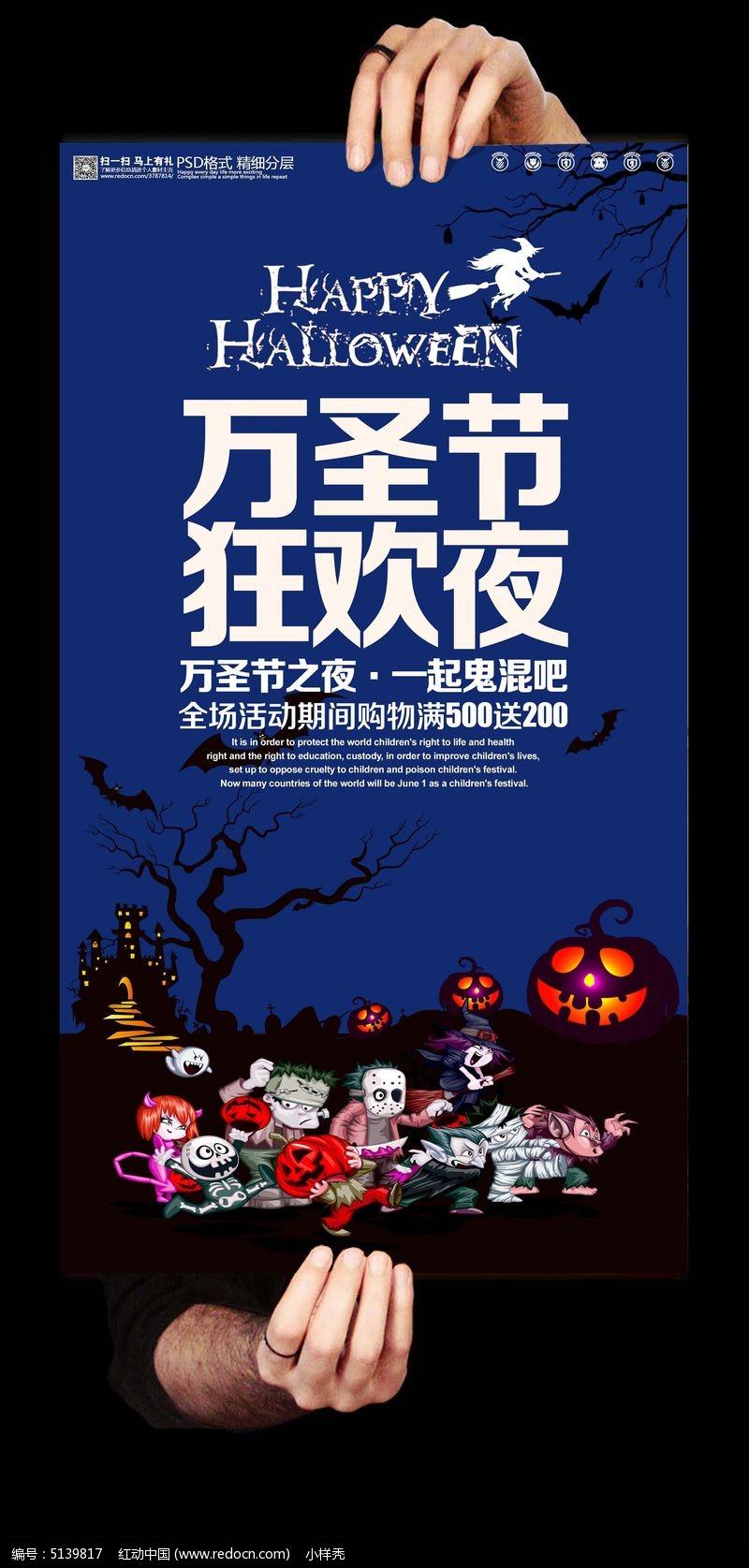 万圣节鬼节海报设计