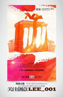 炫彩风双11光棍节促销海报模版