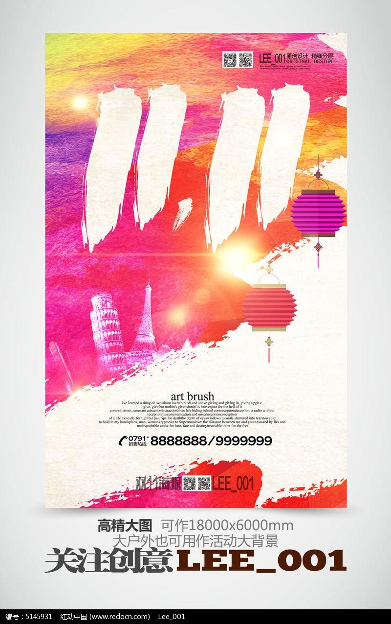 炫彩风双11光棍节海报模版图片