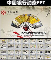 古香古色中国风中国银行ppt模板