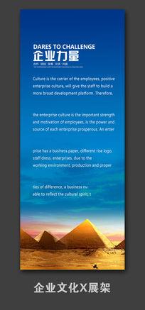简约蓝色系列企业文化宣传X展架