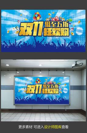 商场双11打折促销海报模板