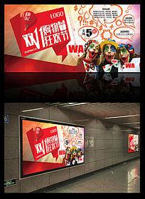双11购物狂欢节夸张表情POP海报