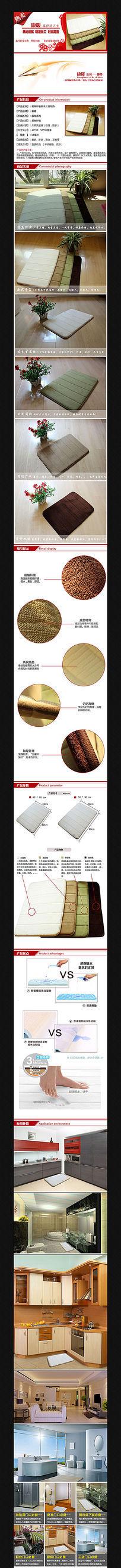 淘宝地毯详情页描述图