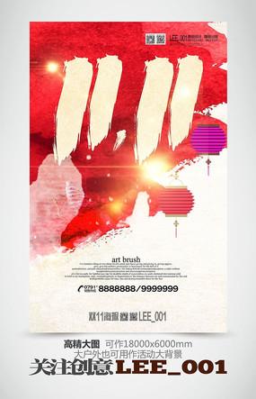 中国风双11光棍节海报模版设计