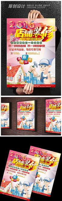 装饰装修公司DM宣传单海报X展架易拉宝