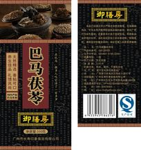 巴马五谷杂粮食品包装标签