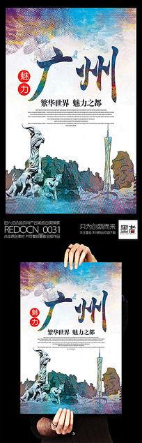 彩墨创意魅力广州宣传海报设计