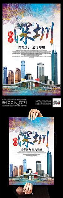 彩墨创意深圳宣传海报设计