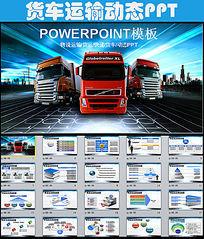 大气运输物流快递货运运输公司PPT模板