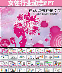 粉色女性花朵化妆品美容动态PPT模板