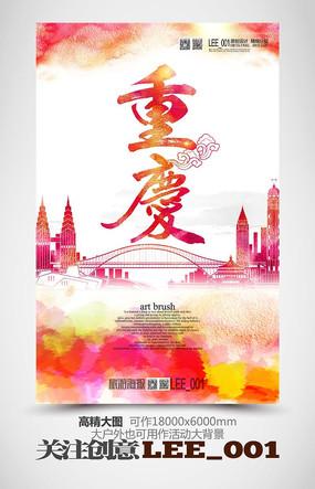 国内四川重庆旅游公司海报模版