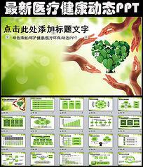 呵护健康爱心医疗教育培训动态PPT模板