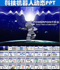 科技机器人商务动态PPT模板