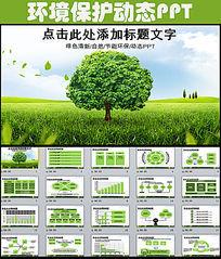 绿色大自然节能环保关爱社会PPT模板