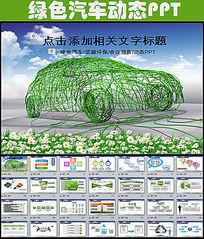 绿色汽车行业低碳节能环保PPT模板
