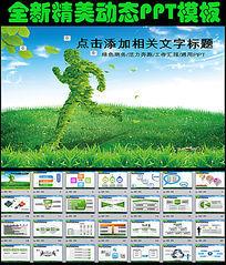 绿色商务奔跑活力贸易通用汇报PPT模板