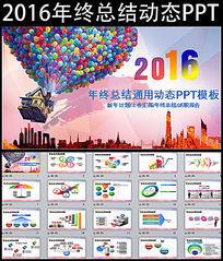 梦想起航2016年终总结报告计划PPT模板