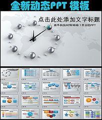 时钟与地球商务科技动态扁平化ppt模板