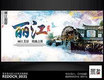 水彩丽江印象旅游宣传海报