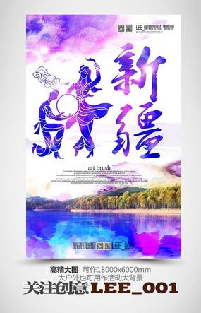丝绸之路新疆文化旅游公司海报模版