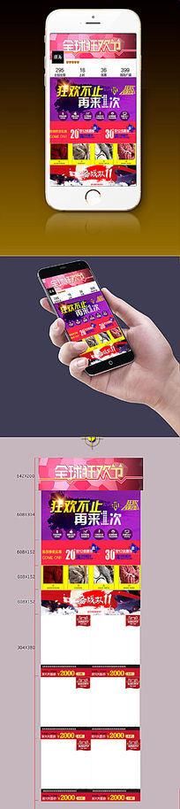 无线端首页双11手机端首页淘宝天猫狂欢节