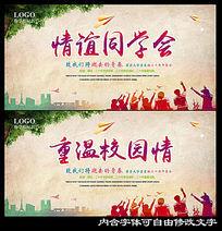 中国风同学会海报背景展板设计