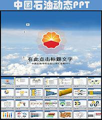中国石油天然气集团公司PPT模板