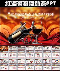 尊贵欧式风格红酒葡萄酒动态PPT模板