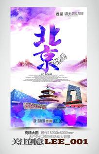 彩墨风中国印象北京旅游海报模版