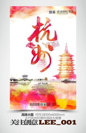 杭州印象旅游公司海报模版