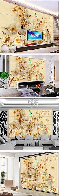 家和富贵彩雕玉兰花九鱼背景墙壁画