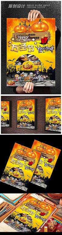酒吧卡通风格万圣节宣传海报